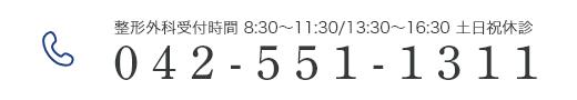 8:30~11:30/13:30~16:30 土日祝休診 042-551-1311